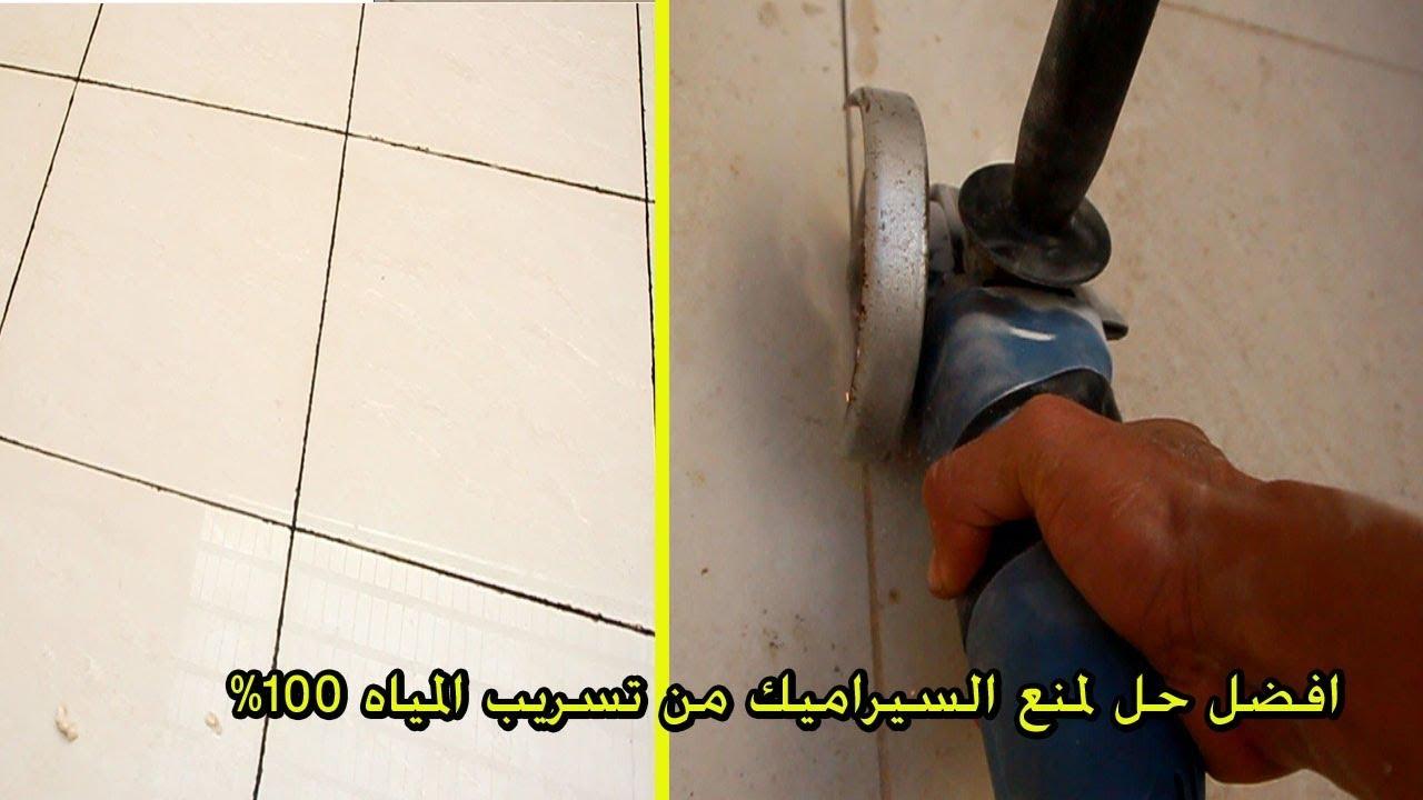 افضل حل لسد فواصل السيراميك ومنع تسرب المياه 100 Fikra Color
