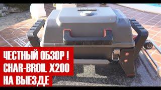 Честный обзор Char-Broil x200 портативного газового гриля