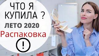 РАСПАКОВКА ! ОДЕЖДА ОБУВЬ КОСМЕТИКА НА ЛЕТО 2020   Farfetch Zara
