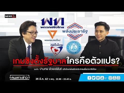 เกมชิงตั้งรัฐบาล ใครคือตัวแปร? : คนเคาะข่าว 26/03/2019