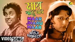 Maar Jharu Maar | Bengali Movie Video Song | Marjinna Abdulla | Sabita Chowdhury, Anup Ghoshal