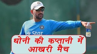 India A Vs England , MS Dhoni to captain for last time | Preview | वनइंडिया हिंदी