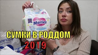 СОБИРАЕМ СУМКИ В РОДДОМ/кесарево сечение 2019 Olga Lastochka