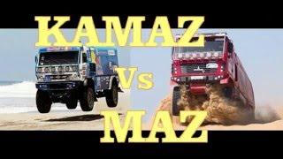 Дакар Маз Камаз / KAMAZ or MAZ Technology race.(Подписаться на #offroadchannel https://goo.gl/TXlrQu Дакар Маз Камаз / KAMAZ or MAZ Technology race. Канал #offroadchannel был создан для любител., 2016-05-04T18:22:37.000Z)