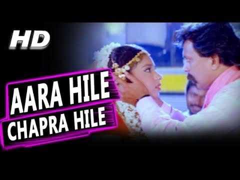 Aara Hile Chapra Hile | Udit Narayan, Alka Yagnik | Angaara 1996 Songs | Mithun Chakraborty
