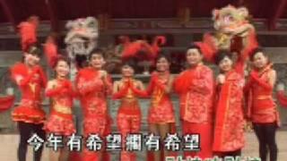 ﹝馬耒西亞﹞八大福建天王天后,新春快乐,大吉大利,happy CHINESE new year thumbnail
