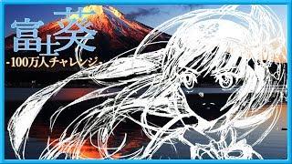 なぜ急に葵が富士山に登ろうかと思ったかはですね、まずは、一つの目標...