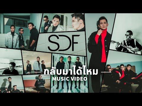 กลับมาได้ไหม - S.D.F【OFFICIAL MV】: Uncensored