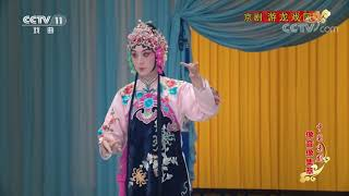 《中国京剧像音像集萃》 20200109 京剧《游龙戏凤》  CCTV戏曲