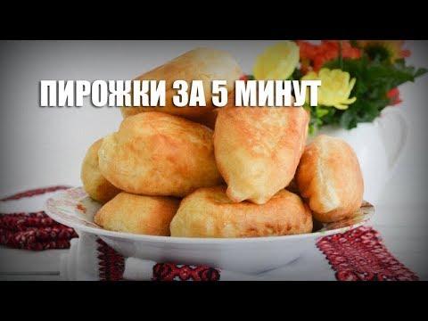 рецепт пирожки за 5минут