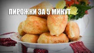 Пирожки за 5 минут — видео рецепт