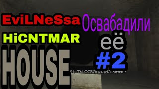 ПРОХОЖДЕНИЕ ИГРЫ EviLNESSA HiCHTMAR HOUSE #2 (Осво...
