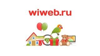 Как разместить объявление о вакансии на Wiweb ru?(В этом видео можно посмотреть, как размещать объявление о вакансии на Wiweb.ru. Wiweb.ru - интернет-маркет, в которо..., 2016-09-30T09:32:10.000Z)