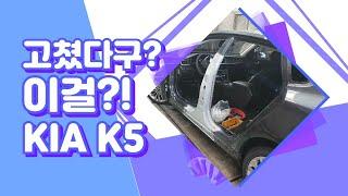 《망치쟁이TV 》 KIA K5  측면 사고차 충돌사고!…