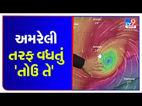 Tracking cyclone Tauktae LIVE as it nears Amreli | TV9News