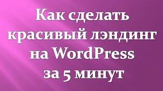 видео Полезные инструменты для интеграции WordPress с социальными сетями