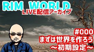 RIM WORLD ライブ配信アーカイブ