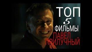НОВЫЕ ФИЛЬМЫ С ПАВЛОМ ПРИЛУЧНЫМ 2017-2018😈😤