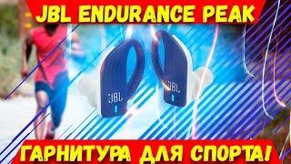 полный обзор JBL Endurance Peak  Плюсы и минусы True Wireless Наушники  Честный обзор