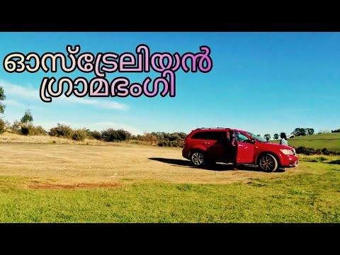 RURAL AUSTRALIA .Malayalam Travel vlog 3