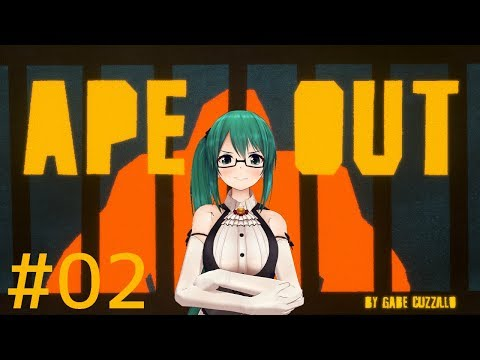 APE OUT やる 02