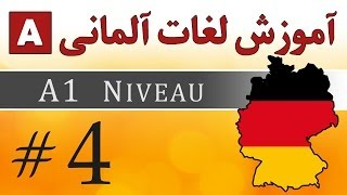 Repeat youtube video Amoozesh - Loghat Almani - Part 4 - آموزش لغات زبان آلمانی به فارسی