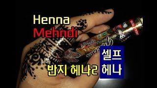 셀프헤나_반지 헤나!Henna _ Mehndi