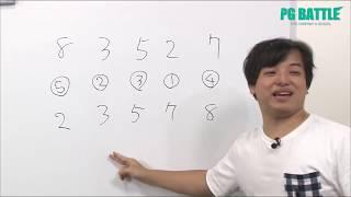 【PG BATTLE】AtCoder高橋直大氏による解説②:難易度4「除去とスコア」(せんべい)