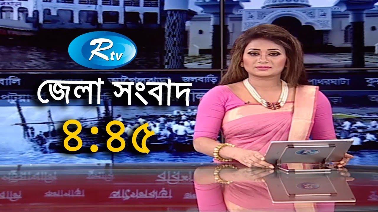 Rtv News| জেলা সংবাদ    | 28-June-2018 |