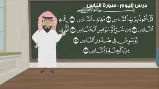 تعليم سورة الناس للأطفال  (Quran For kids : Learn Surah An-Nas ( Repeated