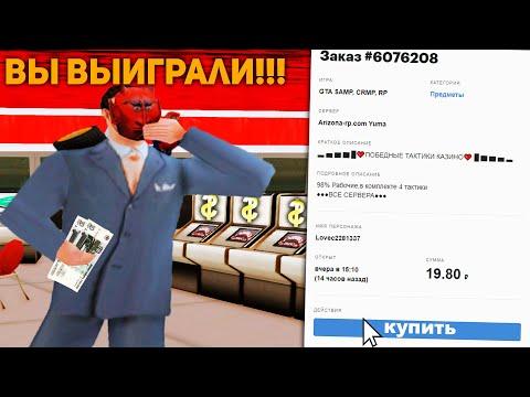 КУПИЛ ТАКТИКУ ДЛЯ КАЗИНО В GTA SAMP