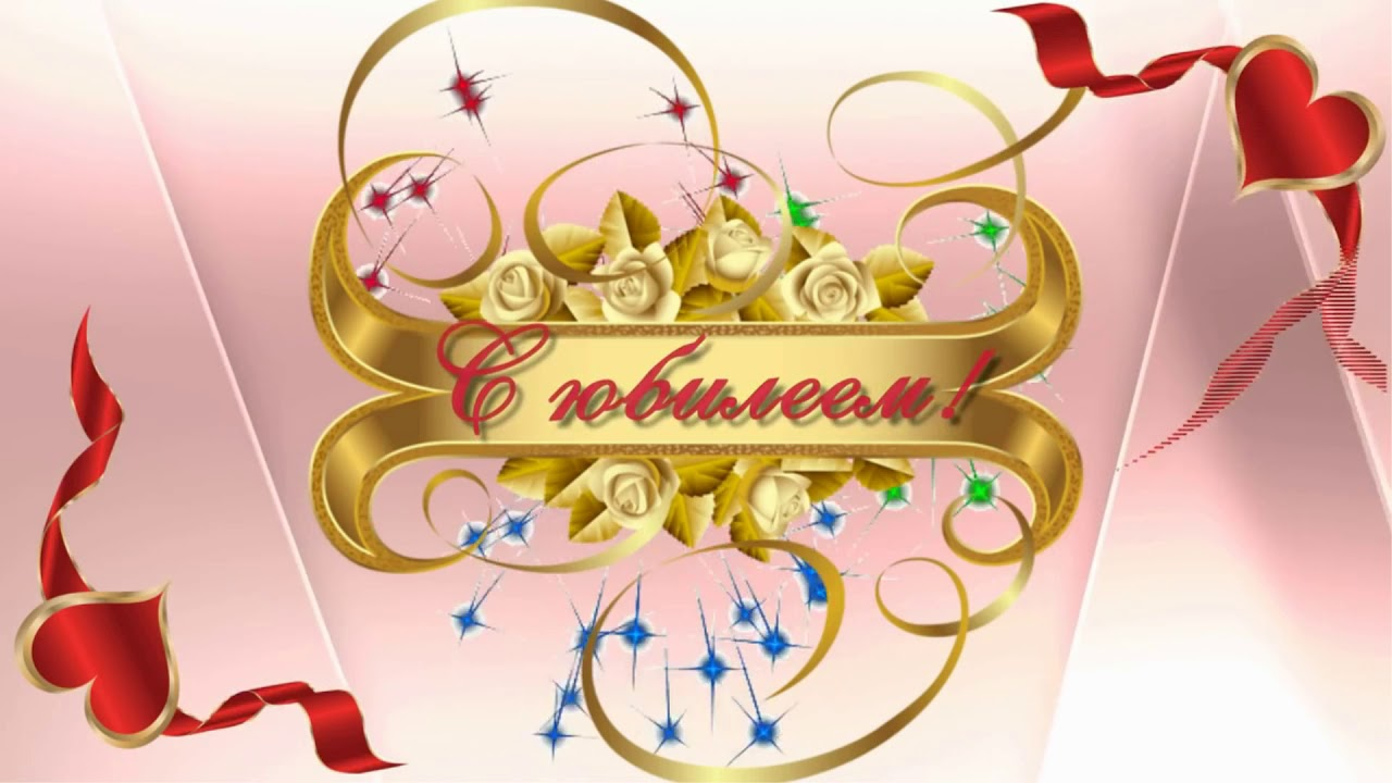 Фон для открытки с юбилеем 60 женщине