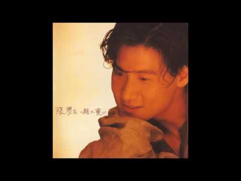 張學友 (Jacky Cheung) - 我愛玫瑰園 - YouTube