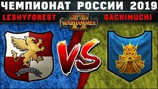 Чемпионат России по Total War: WARHAMMER 2 2019. Группа А. Империя vs Гномы