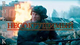 боевик НЕСОКРУШИМЫЙ. Русские боевики фильмы новинки 2019