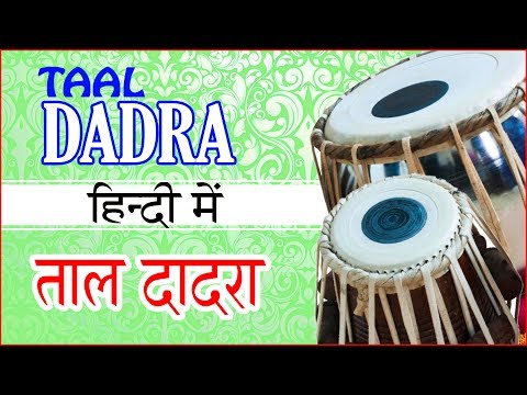 Taal Dadra on tabla - तबले पर ताल दादरा