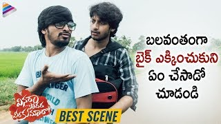 Srinivas Sai Duped By Biker | Priyanka Jain | Vinara Sodara Veera Kumara 2019 Telugu Movie Scenes