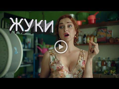 ЖУКИ (1 сезон) 15,16 СЕРИЯ СМОТРЕТЬ (2019)
