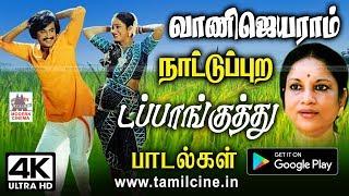 Vani Jeyram Nattupura Songs