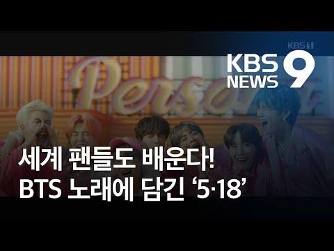 BTS 노래에 담긴 '5·18'…세계 팬들도 함께 배운다! / KBS뉴스(News)