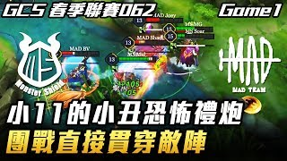 【傳說對決】MS vs MAD 小11的小丑恐怖禮炮 團戰直接貫穿敵陣  Game1 全場精華 (GCS職業聯賽)