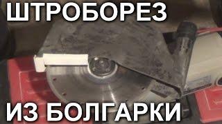 Как сделать из болгарки штроборез своими руками (с чертежами, фото и видео)