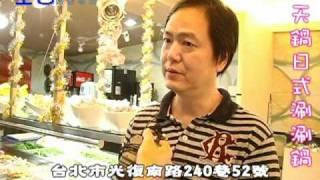 日式精致火鍋299吃到飽 台北東區天鍋涮涮鍋饕客爆