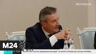 Смотреть видео Москва и Дюссельдорф подписали документы о сотрудничестве до 2023 года - Москва 24 онлайн