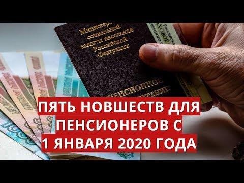 Пять новшеств для пенсионеров с 1 января 2020 года