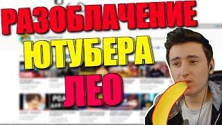 рАЗОБЛАЧЕНИЕ ЮТУБЕРА ЛЕО И ЕГО МАГАЗИНА leogames.ru  Разоблачение майнкрафтера