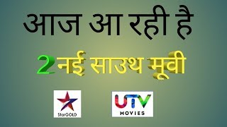 Don't Forget 2 New South Hindi Movies Premiere Today | Movie Reminder #54