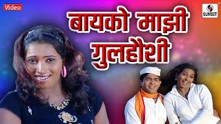 बायको माझी गुलहौशी मराठी लोकगीत Bayko Majhi Gulhaushi Marathi Song Sumeet Music