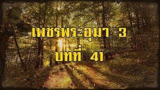 เพชรพระอุมา ภาคที่ 3 มงกุฎไพร บทที่ 41   สองยาม