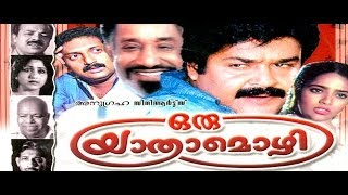 Oru Yathramozhi 1997:Full Malayalam Movie